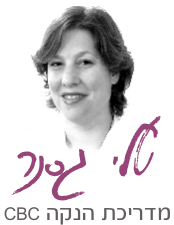 טלי גסנר, יועצת הנקה בית אלעזרי